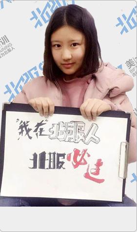 北京服装学院录取学员张诗悦