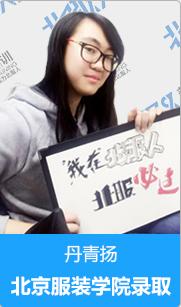北京服装学院录取学员丹青杨