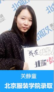 北京服装学院录取学员关静童