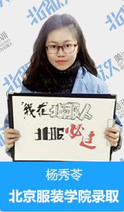 北京服装学院录取学员杨秀苓