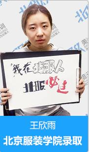 北京服装学院录取学员王欣雨