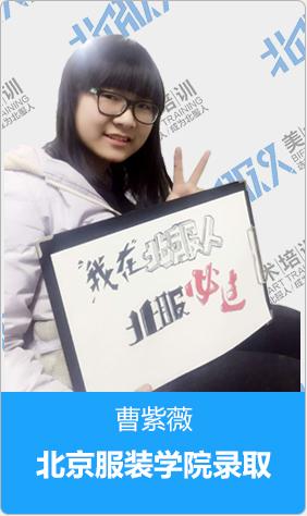 北京服装学院录取学员曹紫薇