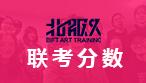 2018年北京美术联考合格分数线