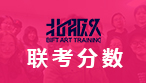 2018广西美术联考合格线