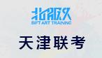 天津历年高考美术分数线