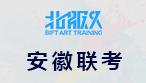 安徽省美术联考历年录取分数线