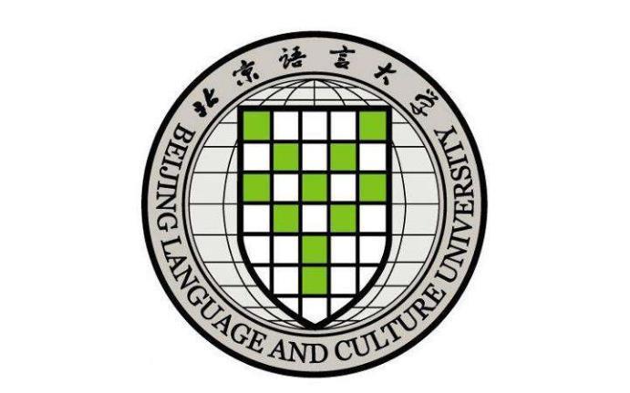 北京语言大学高分试卷作品