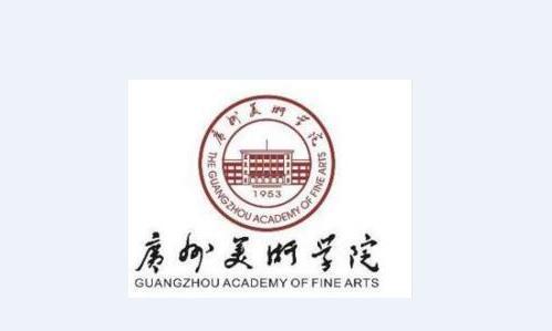 广州美术学院艺术类招生简章