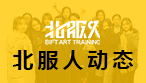 """关注:北服获""""中国留学服务中心合作伙伴贡献奖"""""""