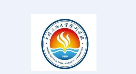 2018中国石油大学胜利学院校考查询