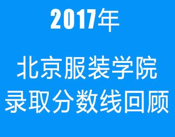北京服装学院2017年录取分数线