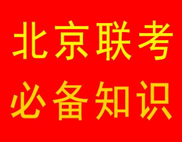 北京联考 必备知识