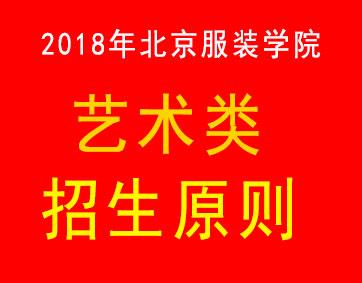 2018北京服装学院艺术类招生原则