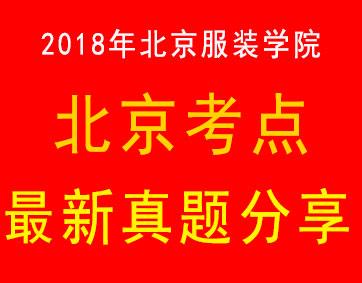 北服2018真题分享(北京考点)