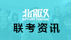 2018年广东艺术类录取批次及志愿填报要求