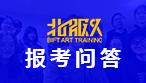 零基础(基础差)到北服人学习能考上北京服装学院吗?
