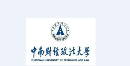 中南财经政法大学承认各省美术联考成绩