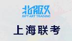 2018上海美术联考合格线