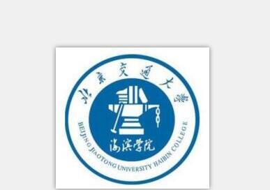 2018北京交通大学滨海学院艺术类录取分数线