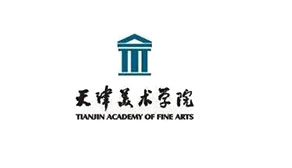2018天津美术学院专业校考合格证打印