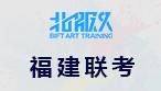 2018承认美术联考的院校(福建)