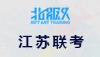 2018承认美术联考成绩的大学(江苏省)