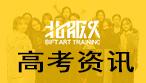 2018年陕西省高考各批次录取控制分数线以划分完毕