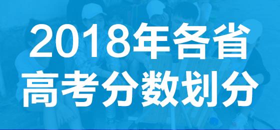 2018北京高考一本分数线划分最新出炉