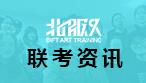 【直击】北京第五届万人模拟联考(现场全程跟踪报道)