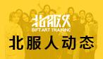北服人画室师生参加北京欢乐谷万圣节狂欢夜活动