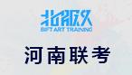 河南省2019届美术联考速写考题
