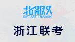 2019年北服人画室浙江联考取得92分佳绩
