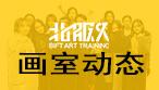 热烈祝贺 姜文琪斩获2019北京服装学院中国画专业第45名!