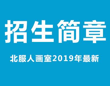 北服人画室2019-2020年度招生简章