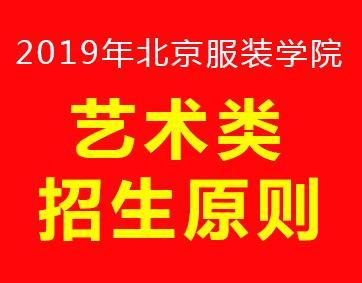 2019北京服装学院艺术类招生原则
