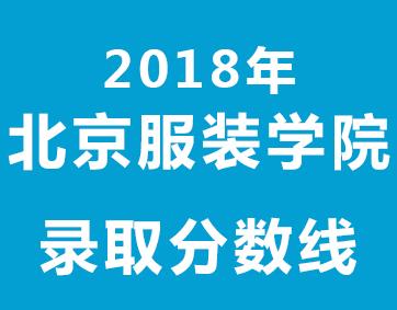 北京服装学院2018年录取分数线