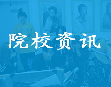 5.1来北京必看画室——北服人画室