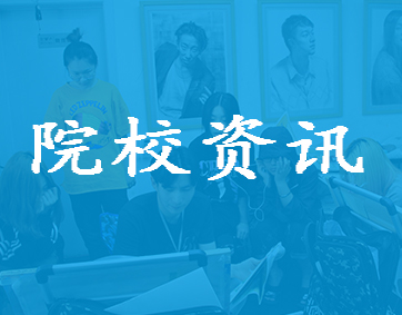 2019年山东提前批院校招生人数汇总(北京)