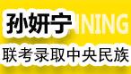 [学员专访]孙妍宁:联考成绩录取中央民族大学