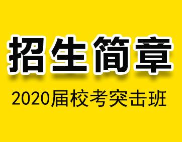 北服人画室2019-2020年校考班简章