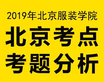 北服2019真题分享(北京考点)